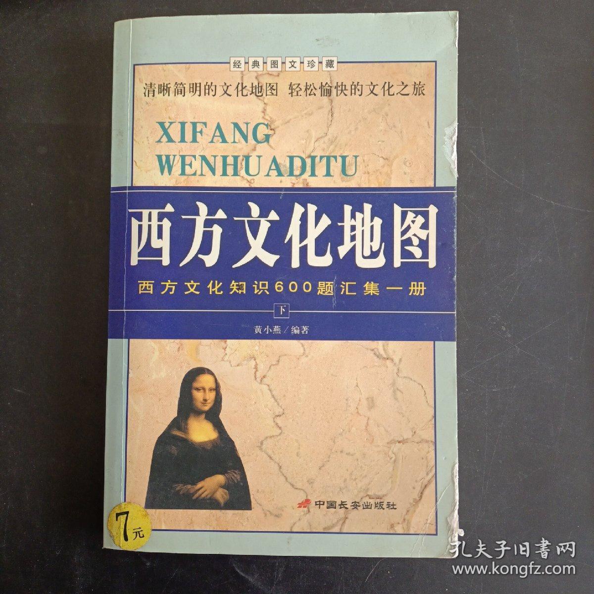 西方文化地图