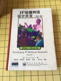 IP组播网络设计开发(第1卷)【网络工程丛书 精装】