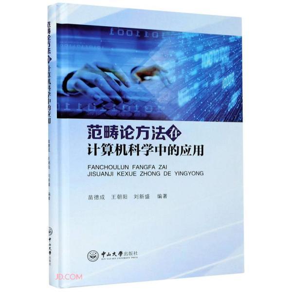 范畴论方法在计算机科学中的应用(精)