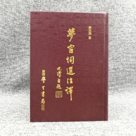 台湾学生书局 黄兆汉《梦窗词选注译》(精装);绝版