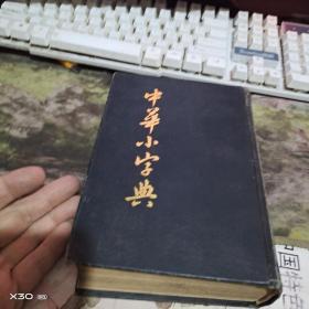 中华小字典 )精  装