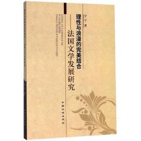 理性与浪漫的完美结合:法国文学发展研究