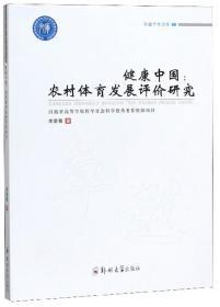 健康中国:农村体育发展评价研究