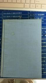 文史知识 1986(7-12) 合订本 布面精装(没有版权页)