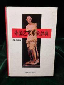 外国艺术形象辞典