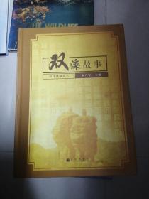 硬精装:双滦典藏丛书【双滦故事】库6/6