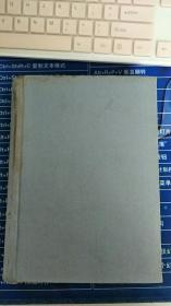 文史知识 1983(7-12) 合订本 布面精装(没有版权页)书脊有些脏