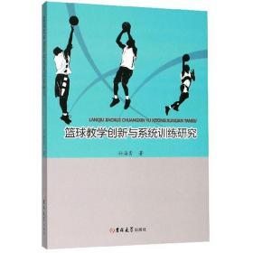 篮球教学创新与系统训练研究