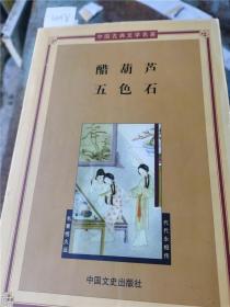 中国古典文学名著醋葫芦五色石