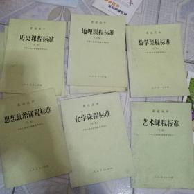 普通高中历史课程标准(实验稿),