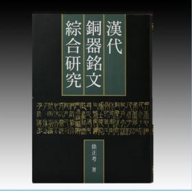 汉代铜器铭文综合研究(16开精装 全一册)