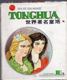 40开纸盒函装:《世界著名童话》【存7本:魔豆.三件魔宝..森林里的奇遇.白雪公主..两个小公主.神秘的城堡.神奇的蔬菜】