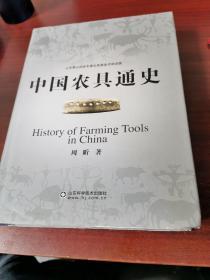 中国农具通史.