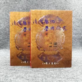 台湾学生书局  林庆彰等主编《清代揚州學術研究》(精装 上下册)