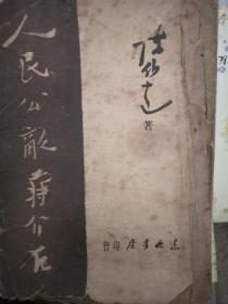 1949年<人民公敌蒋介石﹥有签名