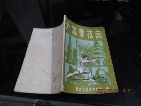 少林拳技击    黑龙江省武术协会   -2-4号柜