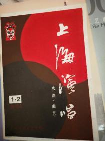 上海演唱1.2(改刊号