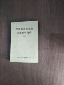 民商事法律法规司法解释精编(二)