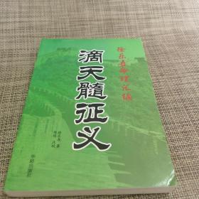 实拍现货:滴天髓征义 徐乐吾/著 陈明/点校