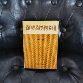 最新涉外经济法律实务手册 罗典荣 有泛黄