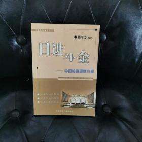 日进斗金中国投资理财问题 陈翠芳