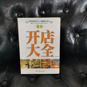 拿来就用的中小门店管理工具书最新开店大全 刘逸新