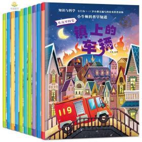 儿童科普百科图书全套10册小牛顿科学馆科普早知道绘本幼儿科学儿