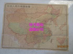 中华人民共和国地图——1962年地图出版社