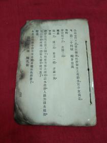 民国菜谱-《素食谱》全一册