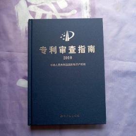 专利审查指南. 2010