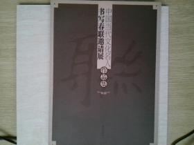 中国当代文化名人书写春联邀请展作品集