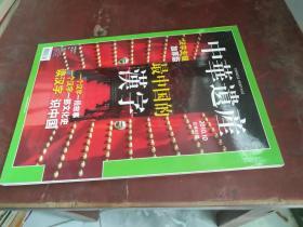 中华遗产(2010年第10期,总第60期,最中国的汉字,汉字专辑,加厚版)