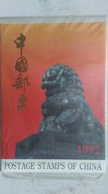 """1992年中国邮票总公司发行""""中国邮票""""年册(内附票51枚全)"""