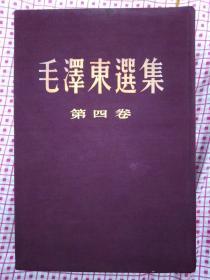 毛泽东选集 第4卷 北京一版一印!书口烫金少见!86