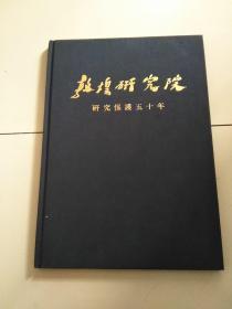 敦煌研究院研究保护50年(画册)