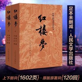 红楼梦人民文学出版社包邮正版原著全集