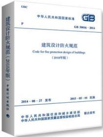 GB50016-2014建筑设计防火规范(2018年版)2018修订版
