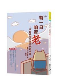 有一日咱若老─高龄者的生活法律白皮书/陈庆鸿、杨媛婷着;mer?mer插画/新学林(台)