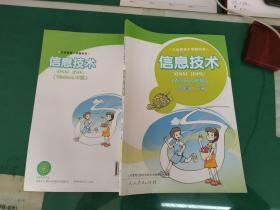 小学信息技术W ind0ws XP 版四4年级下册人教版