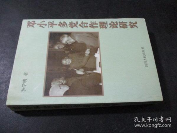 邓小平多党合作理论研究 李学明签赠本