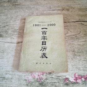1901-2000一百年日历