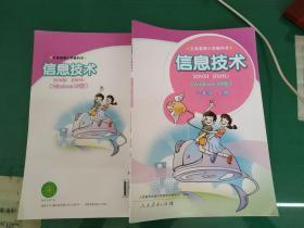 小学信息技术W ind0ws XP 版六6年级上册人教版