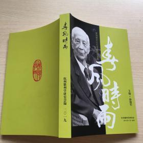 春风时雨:黄澍教育与艺术研讨会文集