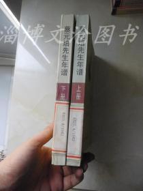 蔡元培先生年谱(上下册)