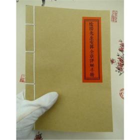 阴阳先生安葬全章详解手册 安葬择日步骤详细剖析