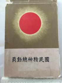 侵华日军南京相册一本:侵华日军占领南京后拍摄的原版照片63张,紫金山,外交部大楼等