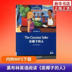 黑布林英语阅读高二 第一辑 卖椰子的人 高2年级 高中教辅英语分级阅读理解训练上海外语教育出版社 新华书店正版书籍