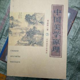 中国美学原理