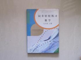 同步轻松练习  数学  九年级  上册  辽宁专版