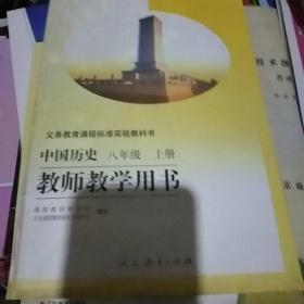 中国历史 八年级上册  教师教学用书(附光盘)